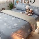 縹藍樹梢 K3 King Size床包與新式兩用被5件組 100%精梳棉 台灣製