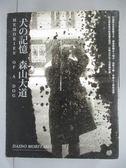 【書寶二手書T1/攝影_IDG】犬的記憶_廖慧淑, 森山大道