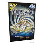 桌遊 催眠術入門卡牌遊戲娛樂玩具       SQ5460『樂愛居家館』