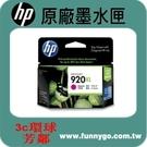 HP 原廠紅色墨水匣 高容量 CD973AA (NO.920XL) Officejet 6500w/7000/7500A/4500/6000/6500/6500a