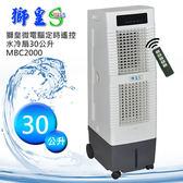 【24期0利率】【獅皇】微電腦定時遙控水冷扇30公升(MBC2000)