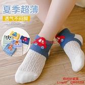 兒童襪子薄款男童網襪純棉寶寶短襪【時尚好家風】