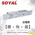 高雄/台南/屏東門禁 SOYAL AR-1201P 送電開 嵌入式 陽極鎖 鎖具 以新版1207B-36出貨