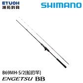 漁拓釣具 SHIMANO 21 ENGETSU BB B69MHS-2 [船釣竿]