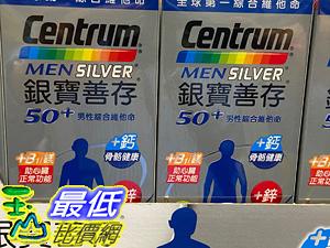 [COSCO代購] C765269 CENTRUM MEN SILVER 銀寶善存男性綜合維他命290錠