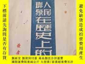 二手書博民逛書店罕見人民羣衆在歷史上的作用Y10257 米丁 讀者書店 出版19