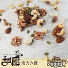 活力六寶 150gx2包 堅果組合商品 低溫烘焙 養生堅果 每日堅果 精力湯【甜園】
