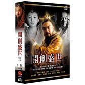 【限量特價】開創盛世 DVD ( 沈曉海/鮑國安/侯勇/劉文治 )