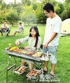 原始人燒烤架家用戶外燒烤爐全套5人以上野外架子3木炭工具烤爐子igo   電購3C