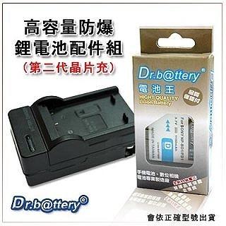 免運~電池王(優質組合)Fujifilm Fuji film XP-80/JX250/JZ300/JZ500(NP-45/45A)高容量防爆鋰電池+充電器配件組