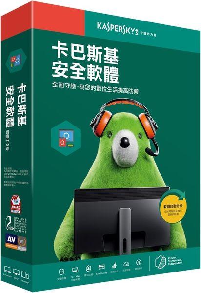 卡巴斯基 安全軟體 2019中文版 3台電腦2年版 盒裝