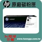 HP 原廠黑色碳粉匣 CF279A (7...