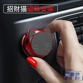 車載手機支架磁吸支架可愛卡通車內導航手機座車上【英賽德3C數碼館】