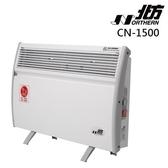 NORTHERN CN-1500 北方第二代對流式電暖器 房間浴室兩用 公司貨 免運費 CN1500