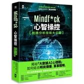 Mindf*ck 心智操控【劍橋分析技術大公開】:揭祕「大數據AI心理戰」...【城邦讀書花園】