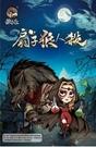 【格子熊】扇子狼人殺 2020新版 - 繁中正版桌遊《德國益智遊戲》中壢可樂農莊