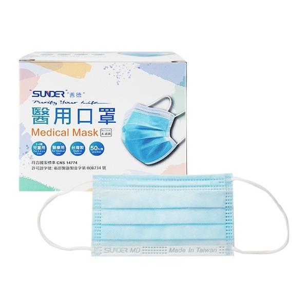 SUNDER 善德 幼幼醫用口罩(藍色)50片/盒【小三美日】MD雙鋼印