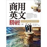 商用英文勝經提升商業金融閱讀力(2版)(25K+1MP3+中譯解答本)