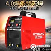 110V-560V兩用全自動雙電壓家用小型全銅電焊機
