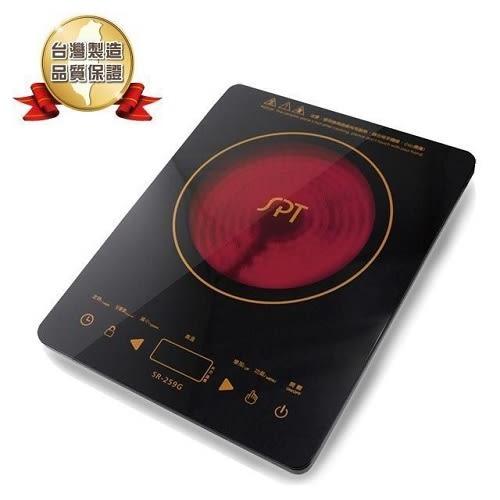 SPT 尚朋堂 微電腦觸控式電陶爐 SR-259G ★台灣製造品質保證!