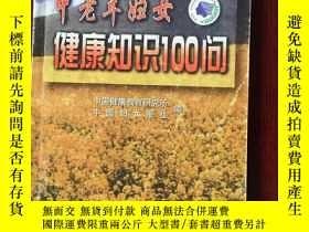 二手書博民逛書店罕見中老年婦女健康知識100問Y225403 中國健康教育研究所