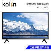 Kolin歌林32吋LED液晶顯示器+視訊盒 KLT-32EF05~含運不含拆箱定位