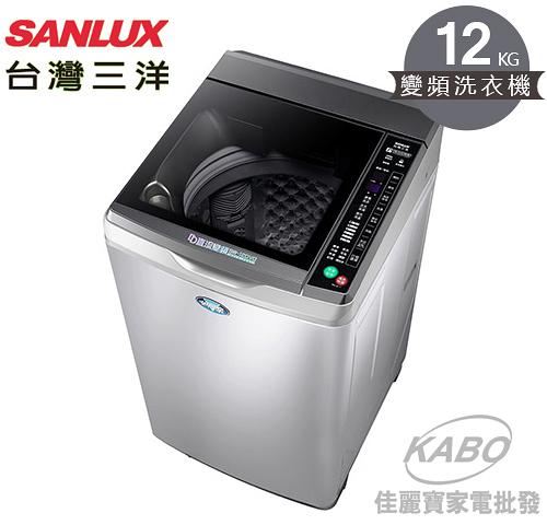 【佳麗寶】-留言加碼折扣(台灣三洋SANLUX)12公斤DD超音波變頻洗衣機 SW-12DVG