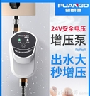 水泵 免打孔24v增壓泵家用自來水全自動加壓水泵太陽能熱水器小型靜音 618購物節