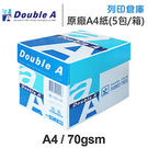 A4 70g 5包影印紙 Double A 多功能影印紙
