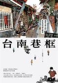 (二手書)台南巷框:遇見文學大師葉石濤的時光散步
