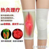 護膝自發熱保暖關節老寒腿老人防寒薄款護腿套磁療男女士 快意購物網