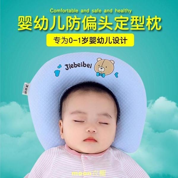 嬰兒枕頭定型枕防偏頭透氣頭型矯正偏頭0-1歲新生兒 初生寶寶糾正 快速出貨