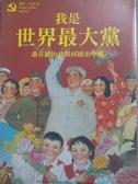 【書寶二手書T9/政治_NIE】我是世界最大黨-誰在統治及如何統治中國_羅旺‧卡立克