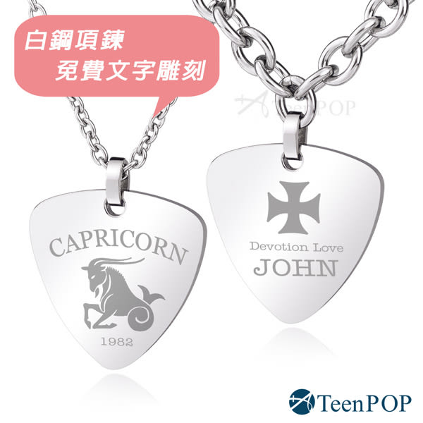 情侶項鍊 ATeenPOP 送刻字 珠寶白鋼 客製訂作刻字吊牌 PICK彈片對鍊 單個價格