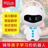 雙十二8折下殺機器人玩具智能對話小胖兒童早教學習機陪伴教育男女孩高科技家庭