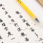 毛筆字帖 宣紙描紅練字臨摹小楷初學者成人套裝抄經本 BF8124『男神港灣』