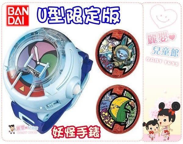 麗嬰兒童玩具館~日本BANDAI-妖怪手錶U型手錶-台灣區限定版(藍色).附中文發音妖怪徽章