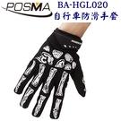 POSMA 自行車防滑手套 BA-HGL020