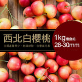 【屏聚美食】空運9.5ROW白櫻桃1盒(1kg/禮盒)超值免運組