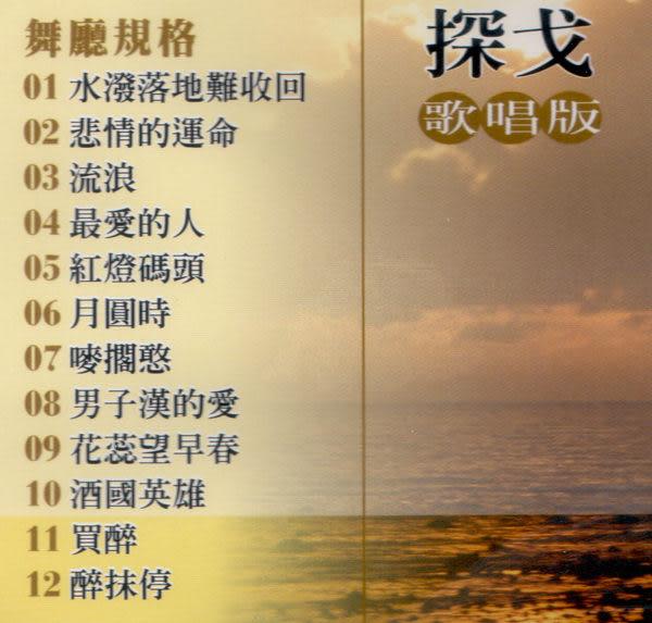 歌唱版 歌唱舞曲 探戈 13 CD (音樂影片購)