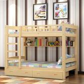 實木成人高低床子母床上下鋪宿舍床高架母子床兒童床雙層床松木床wy 快速出貨
