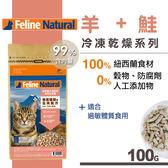 【SofyDOG】K9 Feline Natural 冷凍乾燥鮮肉生食餐 99% 羊肉+鮭魚 (100G) 貓飼料 貓糧 生食