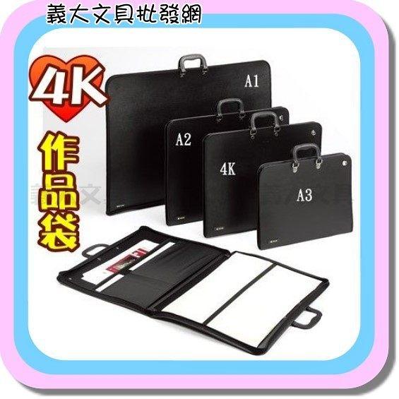 義大文具批發網~雙鶖 DH-7500 可背式作品袋-4K/室內設計/美術相關必備/可手提、附背袋一條