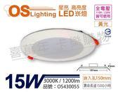 OSRAM歐司朗 LED 星亮 15W 3000K 黃光 全電壓 15cm薄型崁燈 _ OS430055