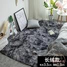 地毯 北歐INS地毯臥室定制地墊客廳滿鋪可愛圓形茶幾床邊長毛現代簡約 150*300【限時82折】