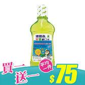 《買一送一》德恩奈 兒童漱口水-蘋果 500ml【新高橋藥妝】