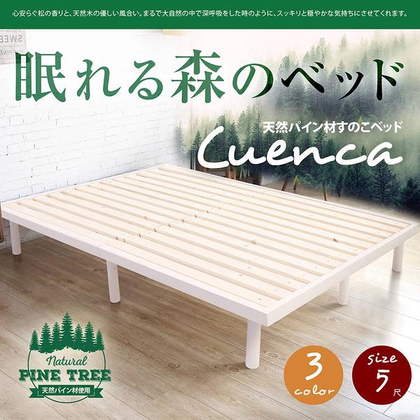 Cuenca奎克天然松木透氣雙人5尺床架-3色(HKY/YSB-001-HD5尺床架)【DD House】