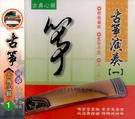 古箏演奏 古典心韻 1 CD (購潮8)...
