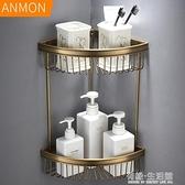 免釘黃銅三角籃歐式衛生間轉角架浴室金色網籃雙層置物架免打孔AQ 618購物節
