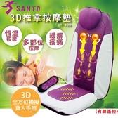 SANTO 3D 推拿按摩墊ST 108